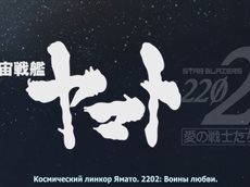 Космический линкор Ямато 2202: Воины любви / Space Battleship Yamato 2202: Warriors of Love / Uchuu Senkan Yamato 2202: Ai no Senshi-tachi (1/7) [SUB]